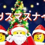[12/23更新]あまり混まない!?レゴランドの夜を彩るクリスマスナイト情報まとめ・混雑予想
