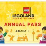 レゴランド・ジャパン+シー・ライフの年間パスポートが特典付きで発売