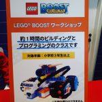 LEGOのロボットをスマホ、i-Padで動かす!プログラミング学習と楽しく遊べる「レゴ ブースト」のワークショップに参加しました
