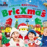 2018クリスマスシーズンイベント【BricXmas】情報まとめ