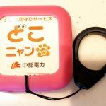 迷子防止の最終兵器 GPS+i-Podで子供の位置を把握!どこニャン無料貸し出しサービス