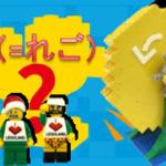 ジャパンだけの毎月5日はレゴランドの日